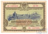Облигация 50 рублей, 1953 г.,  ГОСУДАРСТВЕННЫЙ ЗАЕМ РАЗВИТИЯ НАРОДНОГО ХОЗЯЙСТВА СССР