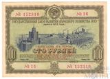 Облигация 100 рублей, 1953 г.,  ГОСУДАРСТВЕННЫЙ ЗАЕМ РАЗВИТИЯ НАРОДНОГО ХОЗЯЙСТВА СССР