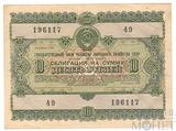 Облигация 10 рублей, 1955 г.,  ГОСУДАРСТВЕННЫЙ ЗАЕМ РАЗВИТИЯ НАРОДНОГО ХОЗЯЙСТВА СССР