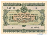Облигация 100 рублей, 1955 г.,  ГОСУДАРСТВЕННЫЙ ЗАЕМ РАЗВИТИЯ НАРОДНОГО ХОЗЯЙСТВА СССР