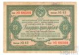 Облигация 25 рублей, 1939 г., ГОСУДАРСТВЕННЫЙ ЗАЕМ ТРЕТЬЕЙ ПЯТИЛЕТКИ(выпуск второго года)