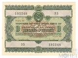Облигация 10 рублей, 1955 г.