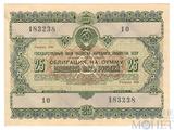 Облигация 25 рублей, 1955 г.,  ГОСУДАРСТВЕННЫЙ ЗАЕМ РАЗВИТИЯ НАРОДНОГО ХОЗЯЙСТВА СССР