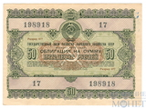 Облигация 50 рублей, 1955 г.,  ГОСУДАРСТВЕННЫЙ ЗАЕМ РАЗВИТИЯ НАРОДНОГО ХОЗЯЙСТВА СССР