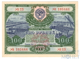 Облигация 100 рублей, 1951 г., ГОСУДАРСТВЕННЫЙ ЗАЕМ РАЗВИТИЯ НАРОДНОГО ХОЗЯЙСТВА СССР