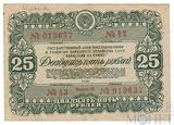 Облигация 25 рублей, 1946 г., ГОСУДАРСТВЕННЫЙ ЗАЕМ ВОССТАНОВЛЕНИЯ  РАЗВИТИЯ НАРОДНОГО ХОЗЯЙСТВА СССР