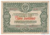 Облигация 100 рублей, 1946 г., ГОСУДАРСТВЕННЫЙ ЗАЕМ ВОССТАНОВЛЕНИЯ  РАЗВИТИЯ НАРОДНОГО ХОЗЯЙСТВА СССР