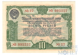 Облигация 10 рублей, 1950 г., ПЯТЫЙ ГОСУДАРСТВЕННЫЙ ЗАЕМ восстановления и развития народного хозяйства СССР