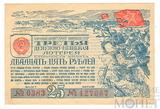 Третья денежно-вещевая лотерея, 25 рублей, 1943 г.