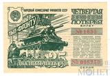 Четвертая денежно-вещевая лотерея, 25 рублей, 1944 г.