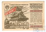 Четвертая денежно-вещевая лотерея, 50 рублей, 1944 г.