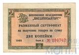 """Две копейки, 1965 г., """"РАЗМЕННЫЙ СЕРТИФИКАТ ВНЕШПОСЫЛТОРГ"""""""