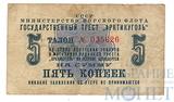 "Талон 5 рублей, 1961 г., Государственный трест ""АРКТИКУГОЛЬ"","