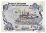 Облигация 500 рублей, 1992 г.,  Российский внутренний выигрышный заем