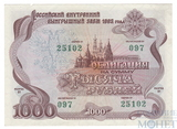 Облигация 1000 рублей, 1992 г.,  Российский внутренний выигрышный заем