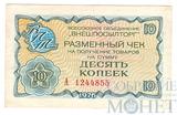 """Десять копеек, 1976 г., """"РАЗМЕННЫЙ ЧЕК ВНЕШПОСЫЛТОРГ"""""""
