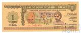 1 рубль, 1988 г., Благотворительный билет, серия АА