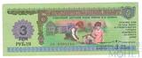 3 рубля, 1988 г., Благотворительный билет, серия АВ