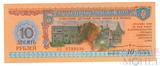 10 рублей, 1988 г., Благотворительный билет, серия АЕ