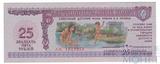 25 рублей, 1988 г., Благотворительный билет, серия АЖ
