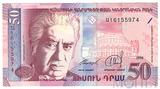 50 драм, 1998 г., Армения