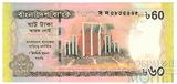 60 така, 2011 г., Бангладеш