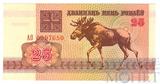 25 рублей, 1992 г., Беларусь