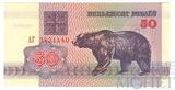 50 рублей, 1992 г., Беларусь