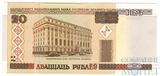 20 рублей, 2000 г., Беларусь