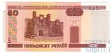 50 рублей, 2000 г., Беларусь
