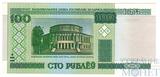 100 рублей, 2000 г., Беларусь