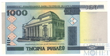 1000 рублей, 2011 г., Беларусь