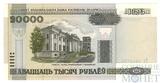 20000 рублей, 2011 г., Беларусь