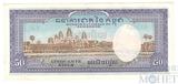 50 ралс, 1972 г., Камбоджа