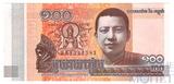 100 ралс, 2014 г., Камбоджа