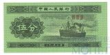 5 фен, 1953 г., Китай