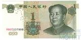1 юань, 1999 г., Китай