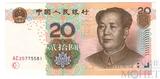 20 юань, 2005 г., Китай