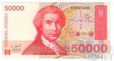 50000 динар, 1993 г., Хорватия