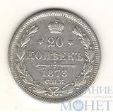 20 копеек, серебро, 1873 г., СПБ НI