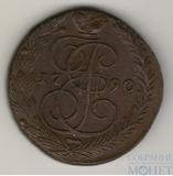 5 копеек 1790 г., ЕМ