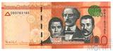 100 песо, 2015 г., Доминиана