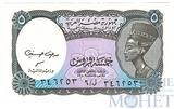5 пиастр, 1998-99 гг.., Египет