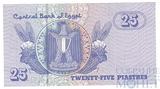 25 пиастр, 2004 г., Египет