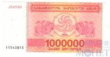 1 миллион, купон 1994 г., Грузия