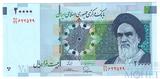 20000 риал, 2014 г., Иран