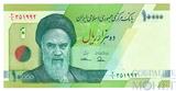 10000 риал, 2017 г., Иран