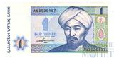 1 тенге, 1993 г., Казахстан
