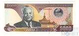 5000 кип, 2003 г., Лаос