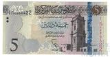 5 динар, 2015 г., Ливия